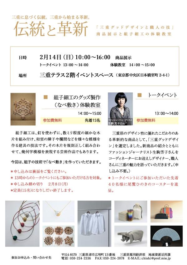 mie_good_design_oisesan2