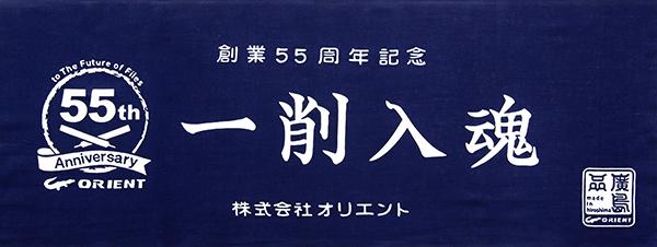g_株式会社オリエン_紺