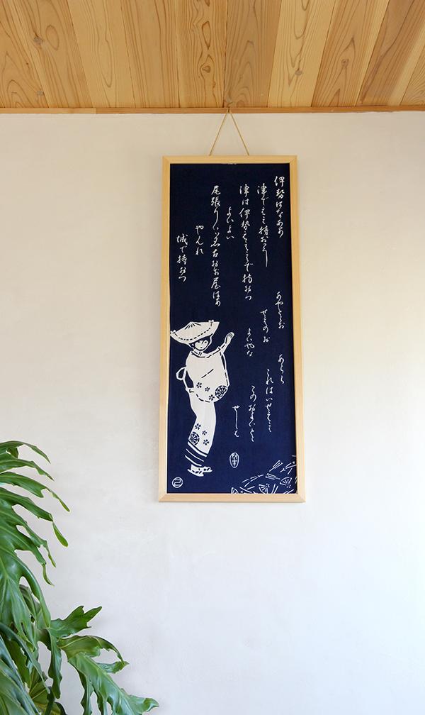 iseondo_tokowakaya