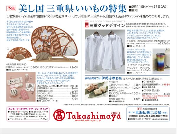 tokowakaya_takasimaya