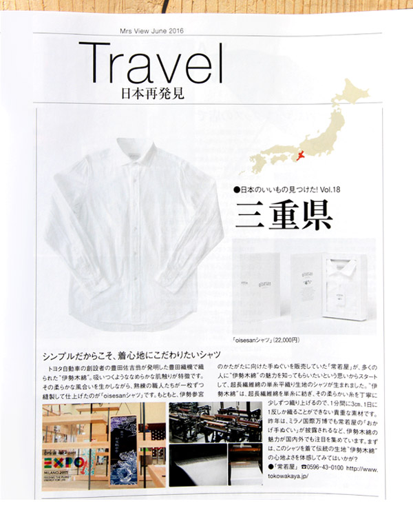 tokowakaya_travel1