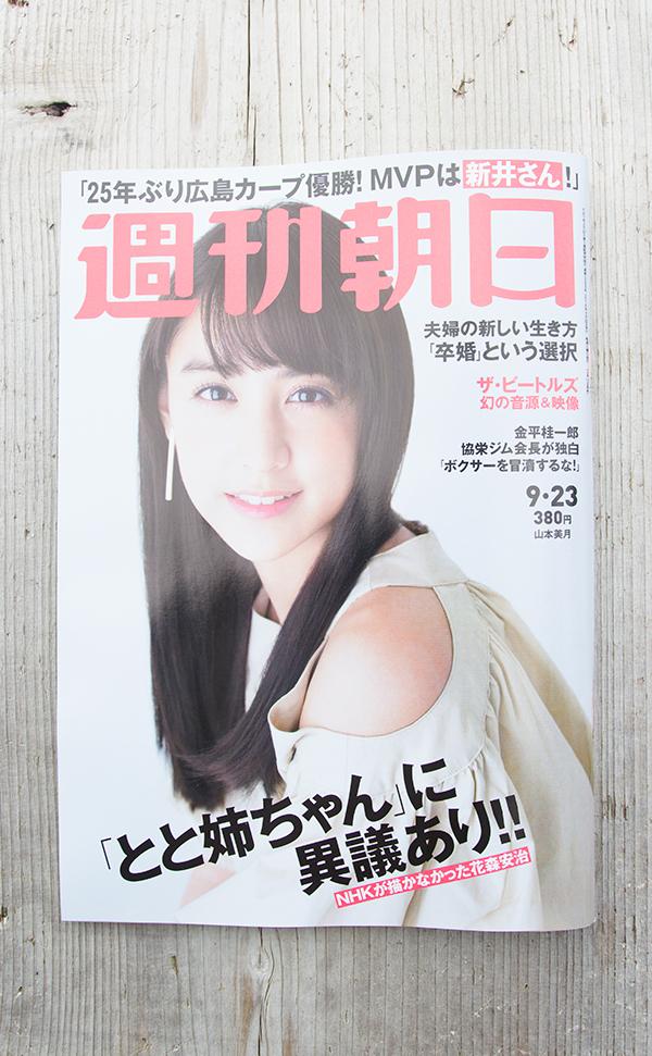 asahi_sui