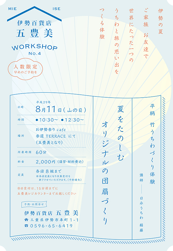 _05団扇WS_A4